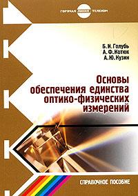 Основы обеспечения единства оптико-физических измерений