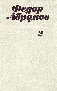 Федор Абрамов. Собрание сочинений в трех томах. Том 2