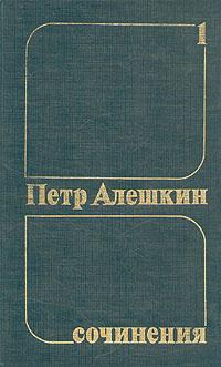 Петр Алешкин. Собрания сочинений в трех томах. Том 1