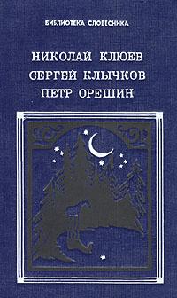 Николай Клюев, Сергей Клычков, Петр Орешин
