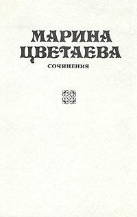 Марина Цветаева. Сочинения. В трех томах. Том 3