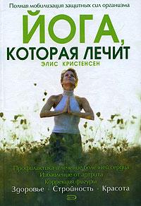 Книга Йога, которая лечит