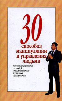 30 способов манипуляции и управления людьми