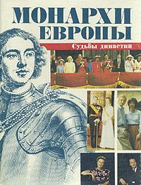 Книга Монархи Европы. Судьбы династий