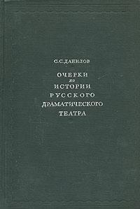 Очерки по истории русского драматического театра