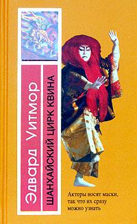 Книга Шанхайский цирк Квина