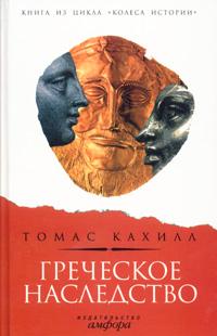 Греческое наследство