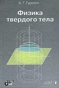 Физика твердого тела ( 5-7940-0117-8, 5-94157-519-X, 5-93634-013-9 )