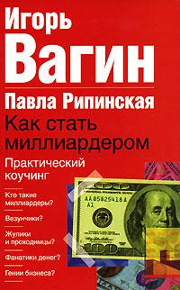 Как стать миллиардером. Практический коучинг12296407Эта книга - первое издание в нашей стране, где речь идет о самых состоятельных людях пяти регионов мира: России, Америки, Европы, Китая и Японии, Ближнего Востока. Приводится конкретная информация о том, как становятся сегодня миллиардерами. В книге есть тесты, позволяющие читателю оценить свою потенциальную способность зарабатывать деньги.