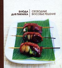 Блюда для пикника. Свободные вкусовые решения