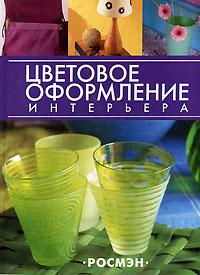 Книга Цветовое оформление интерьера