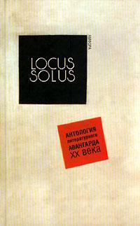 Locus Solus. Антология литературного авангарда XX века