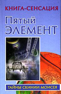 Zakazat.ru Пятый элемент. Владимир Бабанин