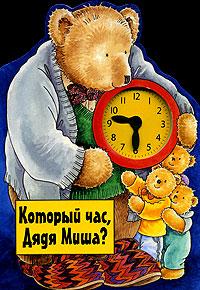 Который час, Дядя Миша? Книжка-игрушка