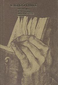Слово о книге. Афоризмы, изречения, литературные цитаты