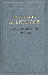 А. Н. Крылов Академик А. Н. Крылов. Воспоминания и очерки