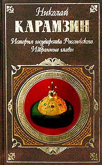 Книга История государства Российского. Избранные главы