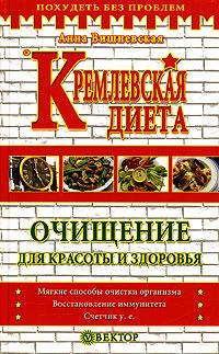Кремлевская диета. Очищение для красоты и здоровья