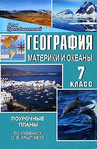 География. Материки и океаны. 7 класс. Поурочные планы по учебнику О. В. Крыловой ( 5-7057-0651-0 )