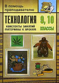 Технология. Кожа: вторая жизнь вещей (конспекты занятий, материалы к урокам в 9-10 классах). Софьина Т.Ф.