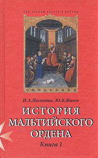История мальтийского ордена. В двух книгах. Книга 1. И. А. Настенко, Ю. В. Яшнев