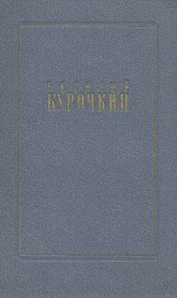 Василий Курочкин. Стихотворения. Статьи. Фельетоны