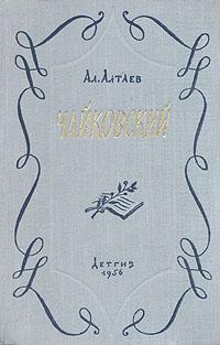 Ал. Алтаев Чайковский