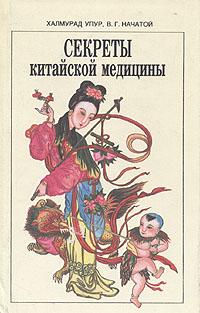 Zakazat.ru Секреты китайской медицины. Халмурад Упур, В. Г. Начатой