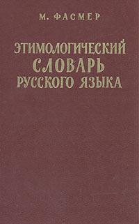 Этимологический словарь русского языка. В четырех томах. Том 4