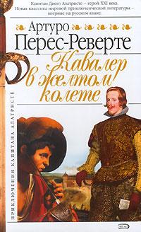 Книга Кавалер в желтом колете