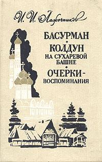 Книга Басурман. Колдун на Сухаревой башне. Очерки-воспоминания