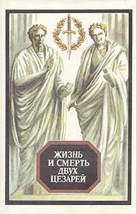 Жизнь и смерть двух цезарей