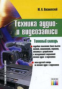 Техника аудио- и видеозаписи. Толковый словарь ( 5-93517-223-2 )