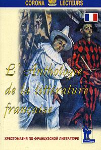 Хрестоматия по французской литературе / l'Antologie de la litterature francaise