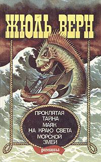 Проклятая тайна. Маяк на краю света. Морской змей