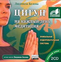 Цигун на каждый день. Медитация (аудиокнига MP3 на 2 CD). Людмила Белова