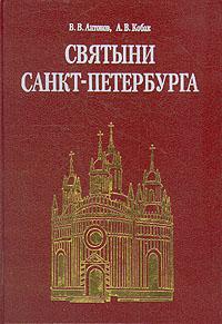 Святыни Санкт-Петербурга. В трех томах. Том 3