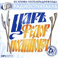 Царь Федор Иоаннович (аудиокнига MP3)