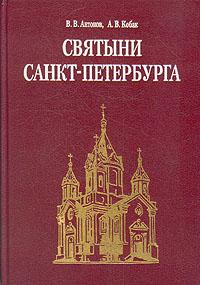Святыни Санкт-Петербурга. В трех томах. Том 2
