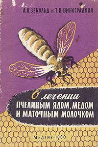 О лечении пчелиным ядом, медом и маточным молочком