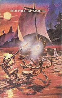 Могила викинга. На дальнем западе. Лазутчик