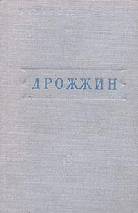 С. Дрожжин. Стихотворения