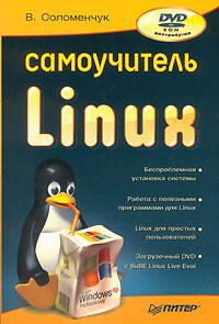 Самоучитель Linux (+ DVD-ROM)