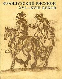 Французский рисунок XVI-XVIII веков