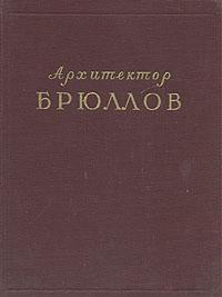 Архитектор Брюллов