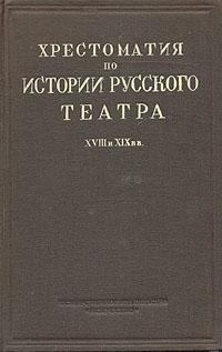 Хрестоматия по истории русского театра XVII и XIX вв.