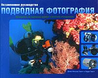 Незаменимое руководство. Подводная фотография ( 5-17-033740-X, 5-271-12797-4, 2-88046-737-3 )