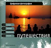 Путешествия ( 5-17-033743-4, 5-271-12901-2, 2-88046-685-7 )