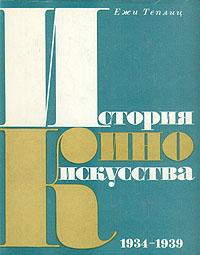 История киноискусства. В четырех томах. Том 3. 1934-1939