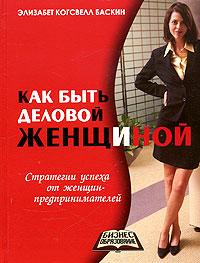 Как быть деловой женщиной12296407Эта уникальная в своем роде книга показывает преимущества, которые имеет женщина-предприниматель, занимаясь собственным бизнесом. Правда ли, что то, как женщины занимаются бизнесом, сильно отличается от того, как это делают мужчины? Да! Женщины ведут дела, полагаясь на интуицию, концентрируясь на взаимоотношениях и уделяя большое внимание жизненной гармонии. В динамичной книге успешного предпринимателя Элизабет Когсвелл Баскин правдиво и детально описаны понятия и ситуации, с которыми сталкивается деловая женщина: - родовые схватки успешного начала (твердость характера, выносливость и умение мыслить обязательны для того, чтобы вдохнуть жизнь в новый бизнес); - придирчивая критика партнера (почему партнерство подходит или не подходит вам); - как быть боссом и не быть стервой (строя доверительные отношения с командой, поддерживайте свой авторитет); - что вас не убивает, а делает сильнее (изучите, как другие пережили трудности финансовых неурядиц,...